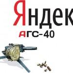 Yandex Filter AGS-40. Ursachenanalyse der betroffenen Websites