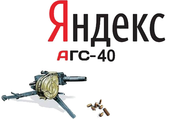AGS-40 Yandex Filter