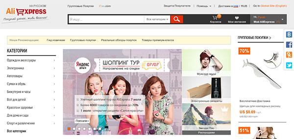 AliExpress Russland
