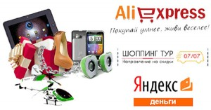 AliExpress, Yandex Money