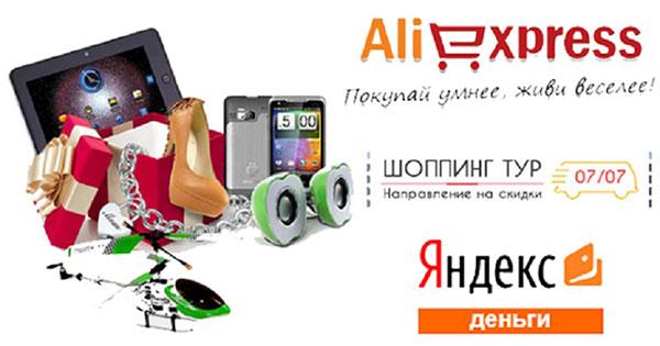 AliExpress, Yandex Money