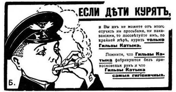 Werbung Russland