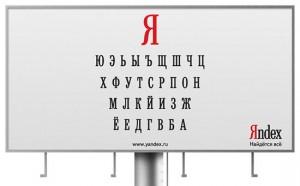 Billboard Werbung Russland