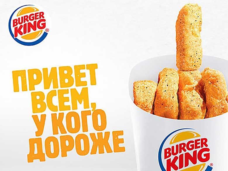 Burger King Russland Werbekampagne