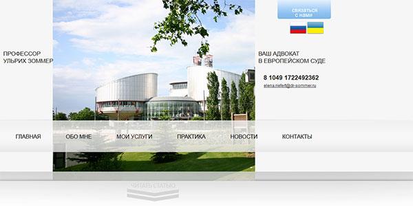 Prof. Dr. Sommer. Russische Website