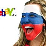eBay goes Russia. Neueröffnung: September 2014