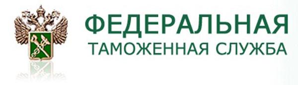 FTC. Föderaler Zolldienst Russland