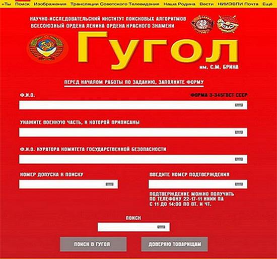 Google made in UdSSR