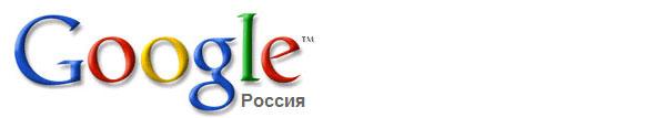 Google.ru Logo