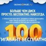 Mail.ru startete eigene Office-Lösung in der Cloud