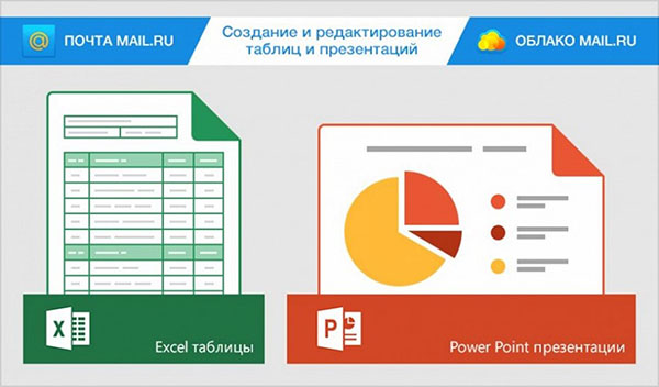 Mail.ru. Excel, PowerPoint