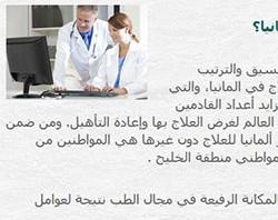 Website auf Arabisch und Russisch mit WordPress für einen Medizintourismus Anbieter aus Bonn