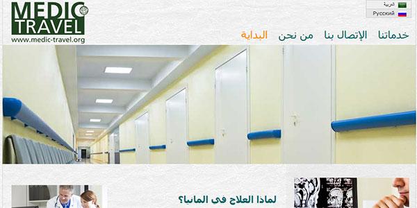 Medic-Travel. Arabisch