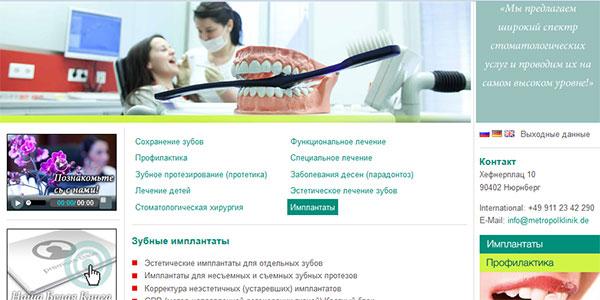 Metropolclinic.ru. Contao Content
