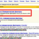 Nutzerverhalten Betrug. Yandex warnt