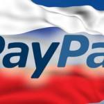 PayPal lässt den Rubel rollen