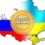Paypal will jetzt auch in die Ukraine