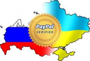 PayPal Ukraine