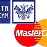 Russische Post und MasterCard: gemeinsame Projekte