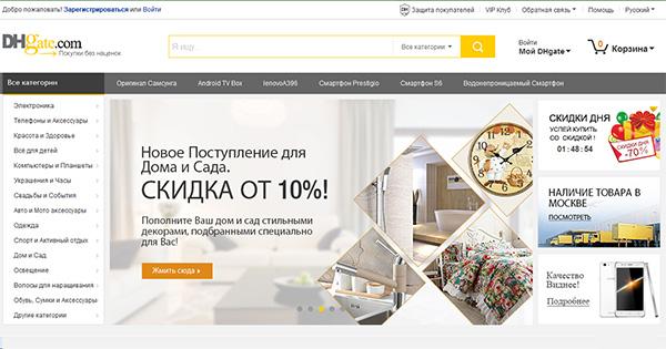 ru.dhgate.com Screenshot 11.09.2015