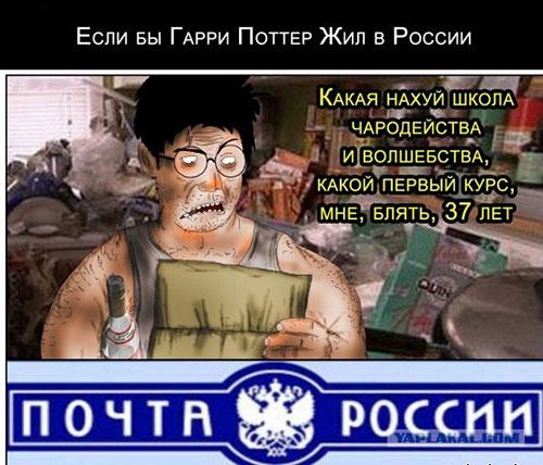 Russische Post - Potschta Rossii