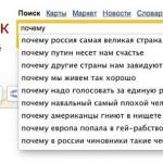 2014 kommt SPUTNIK, eine neue russische Staatssuchmaschine