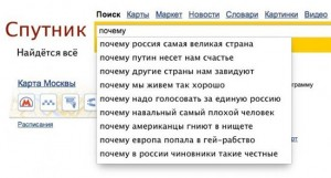 Sputnik, eine neue russische Staatssuchmaschine