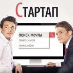 """Der Trailer zum russischen Film """"Startup"""" ist da!"""