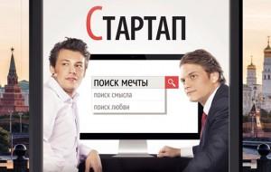 Startup. Der Film