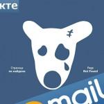 """Mail.ru schluckt 100% """"VKontakte"""""""