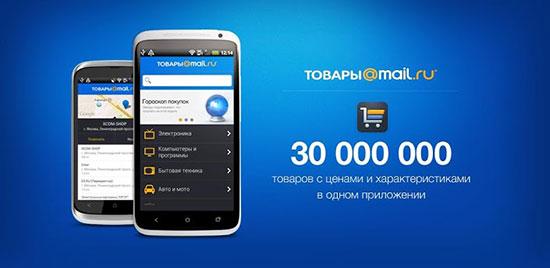 Waren @Mail.ru Logo