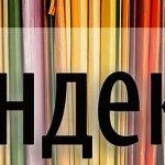 Yandex friert Yandex.Catalog ein