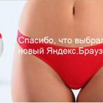 Yandex Browser aus anderer Sicht