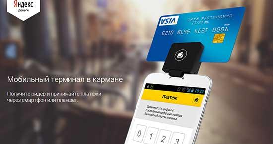 Yandex Money Zahlungsterminal