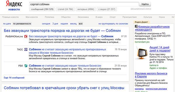 Yandex.News