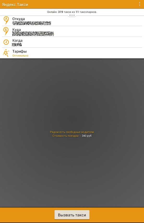 Yandex.Taxi App