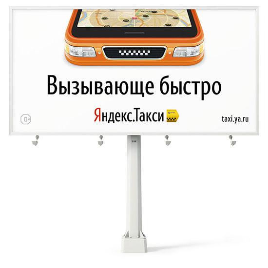 Yandex taxi ein billboard in moskau