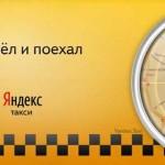 Taxiruf in Russland – wie die Suchmaschine mit Yandex.Taxi Millionen verdient