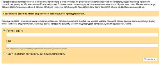 Yandex Webmaster Tools. Der Website Region zuweisen